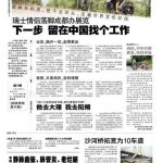 Chinese Press about previous Laetitia's Camaign